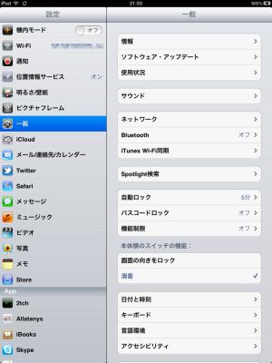 iOS5アップデート後の設定画面